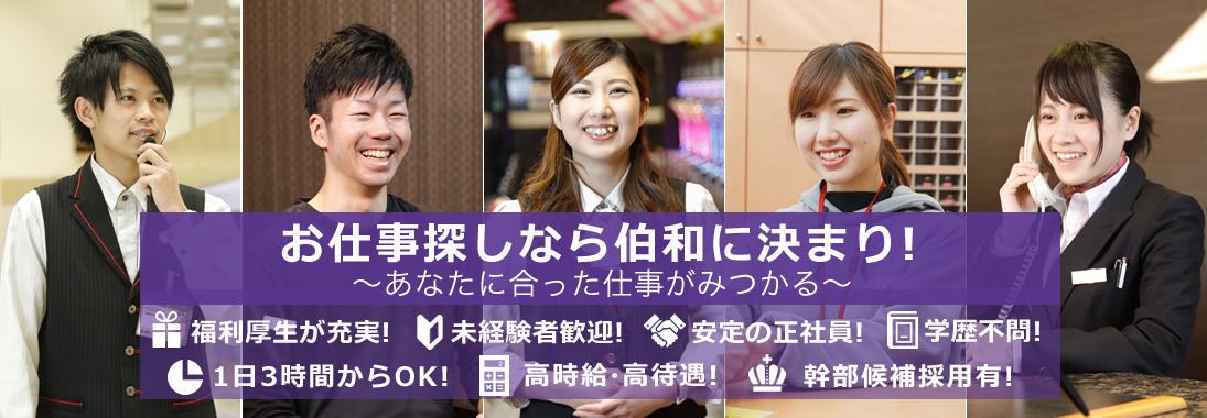 広島でお仕事探しなら伯和に決まり!