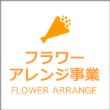 フラワーアレンジ事業