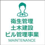 衛生管理 土木建設管理 ビル管理事業
